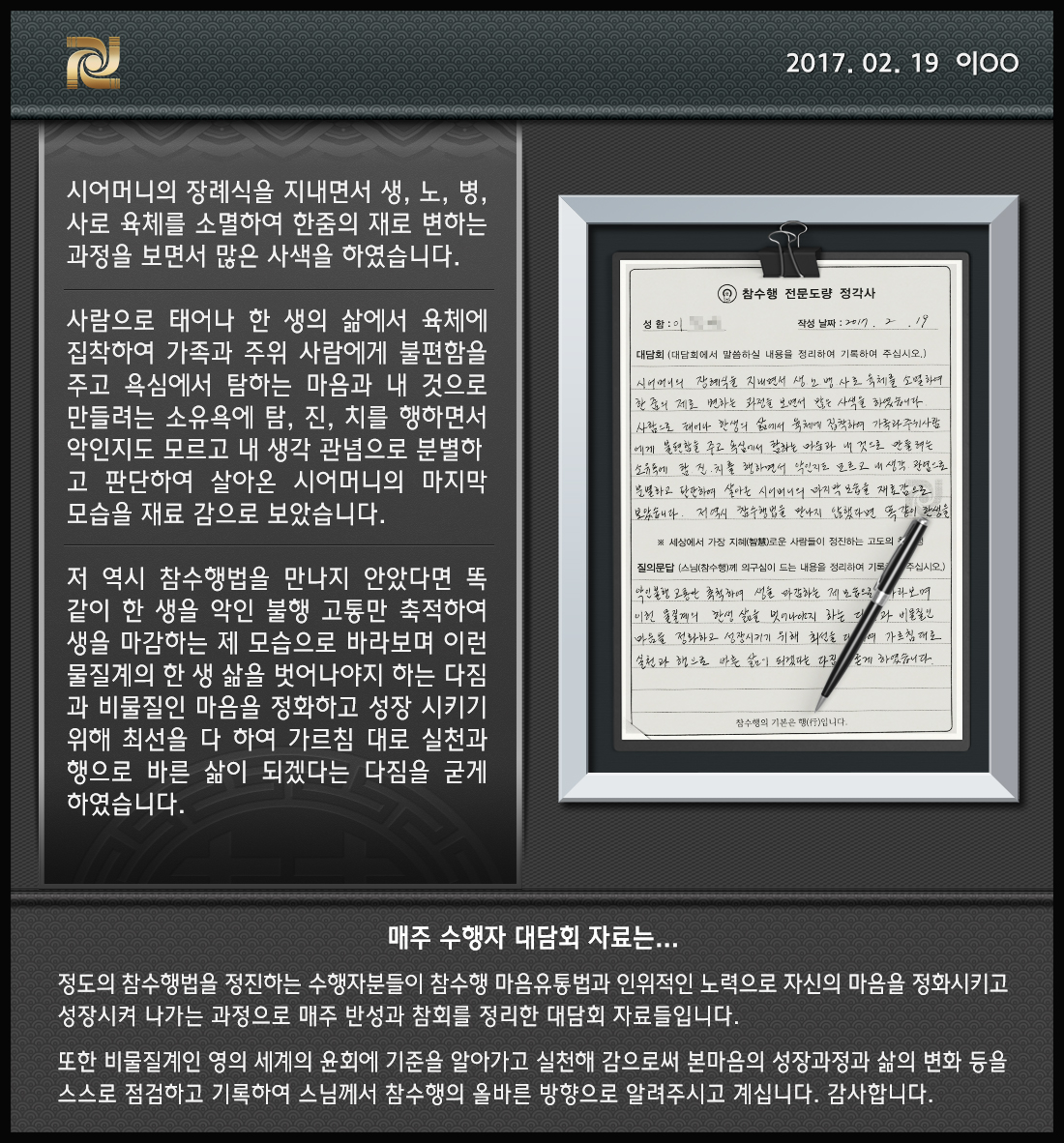 2. 대전 이정예님(2017.02.19)-F.jpg