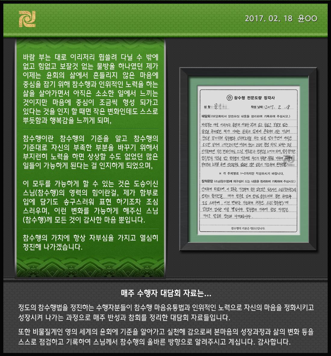 3. 대구 윤용희님(2017.02.18)-F.jpg