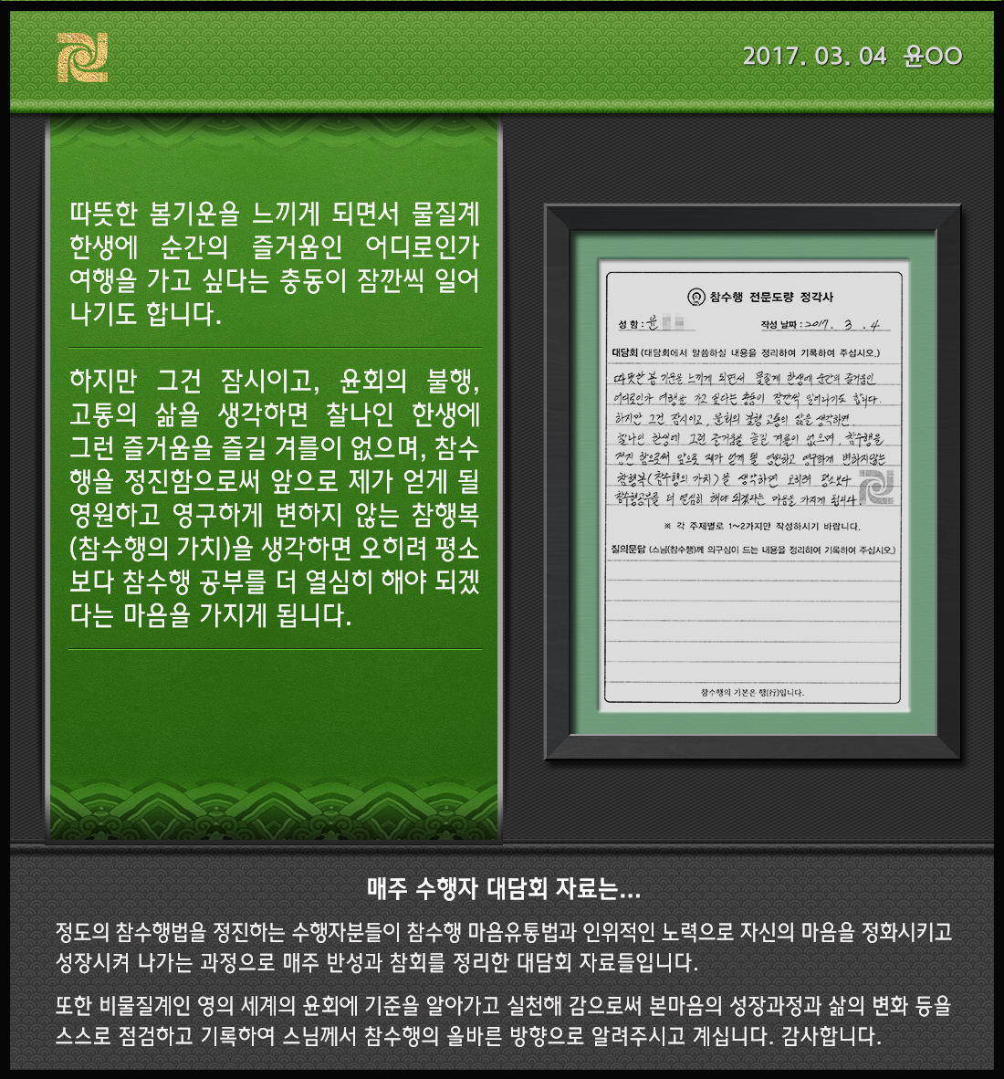 3.대구-윤용희님(2017.03.04)-F.jpg