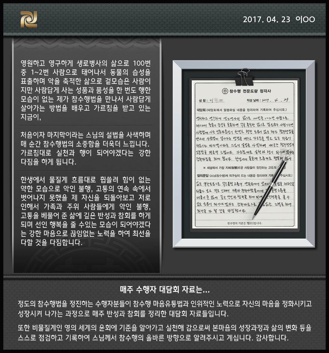 2.-대전-이정예님(2017.04.23)-F.jpg