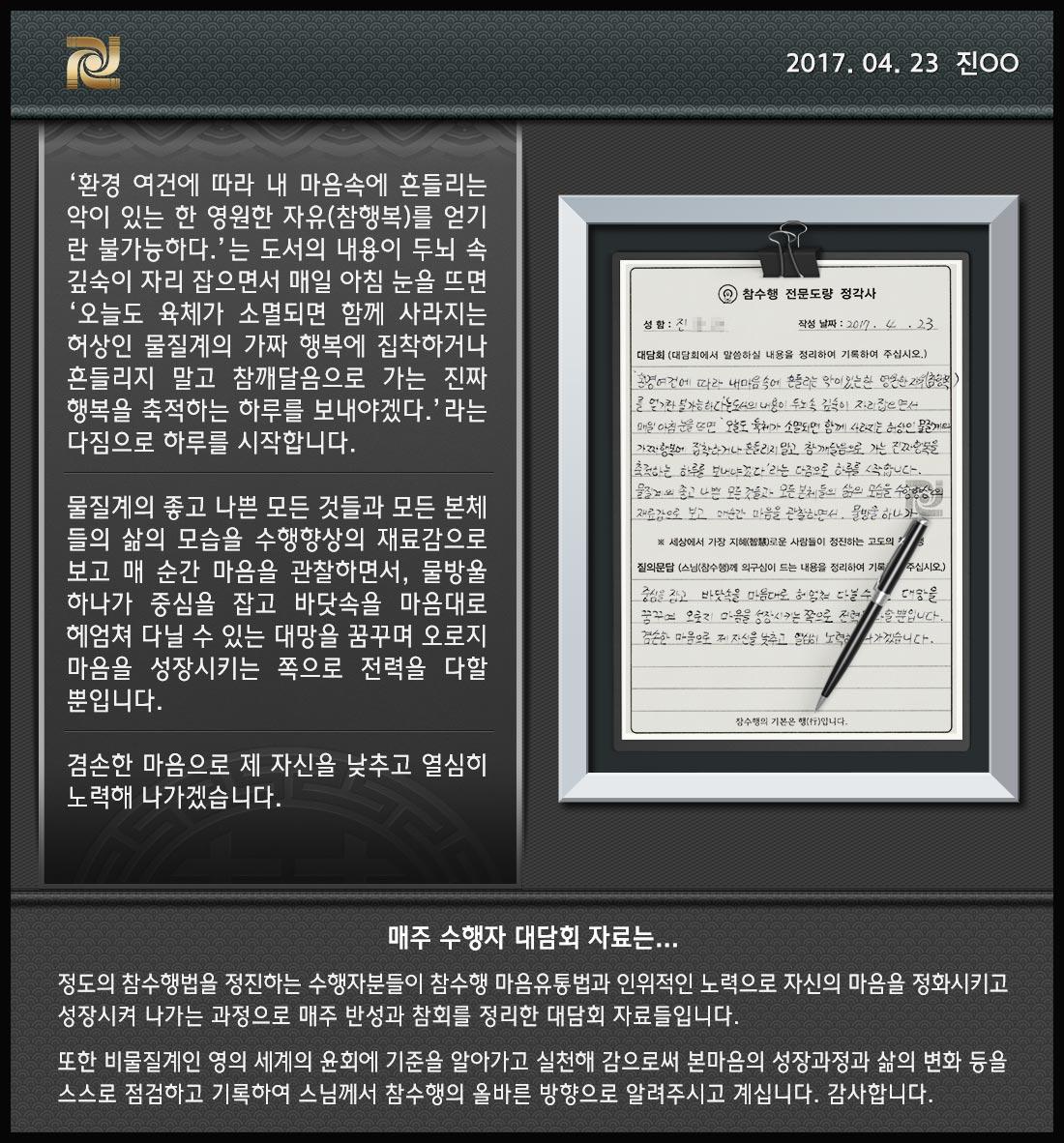 2.-대전-진정자님(2017.04.23)-F.jpg