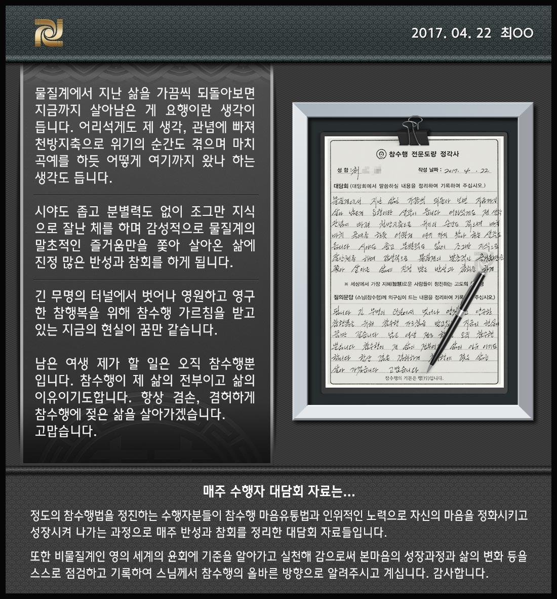 2.-대전-최영찬님(2017.04.22)-F.jpg