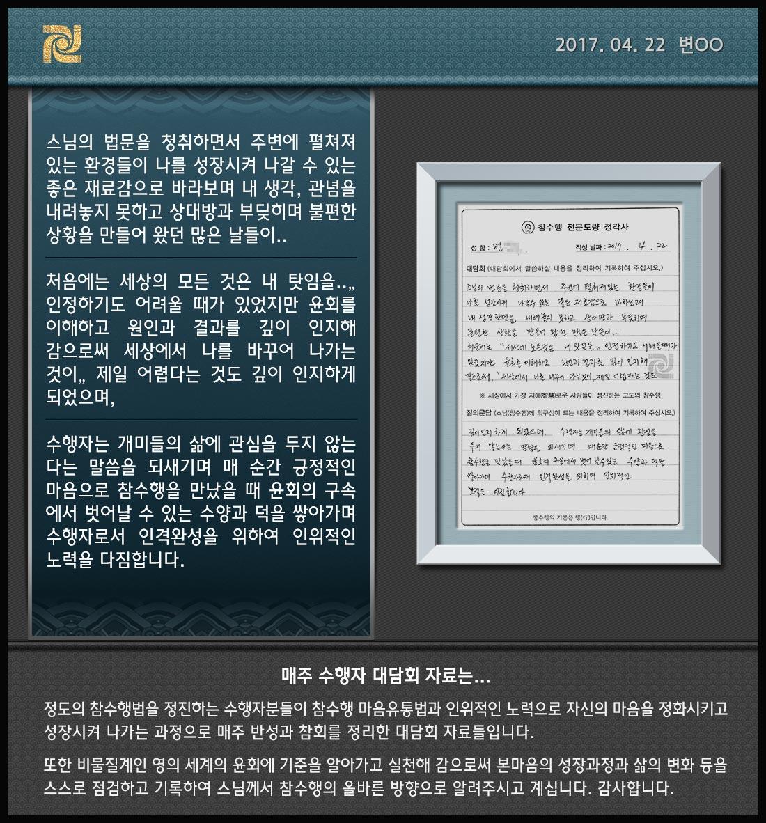 4.-부산-변영득님(2017.04.22)-F.jpg
