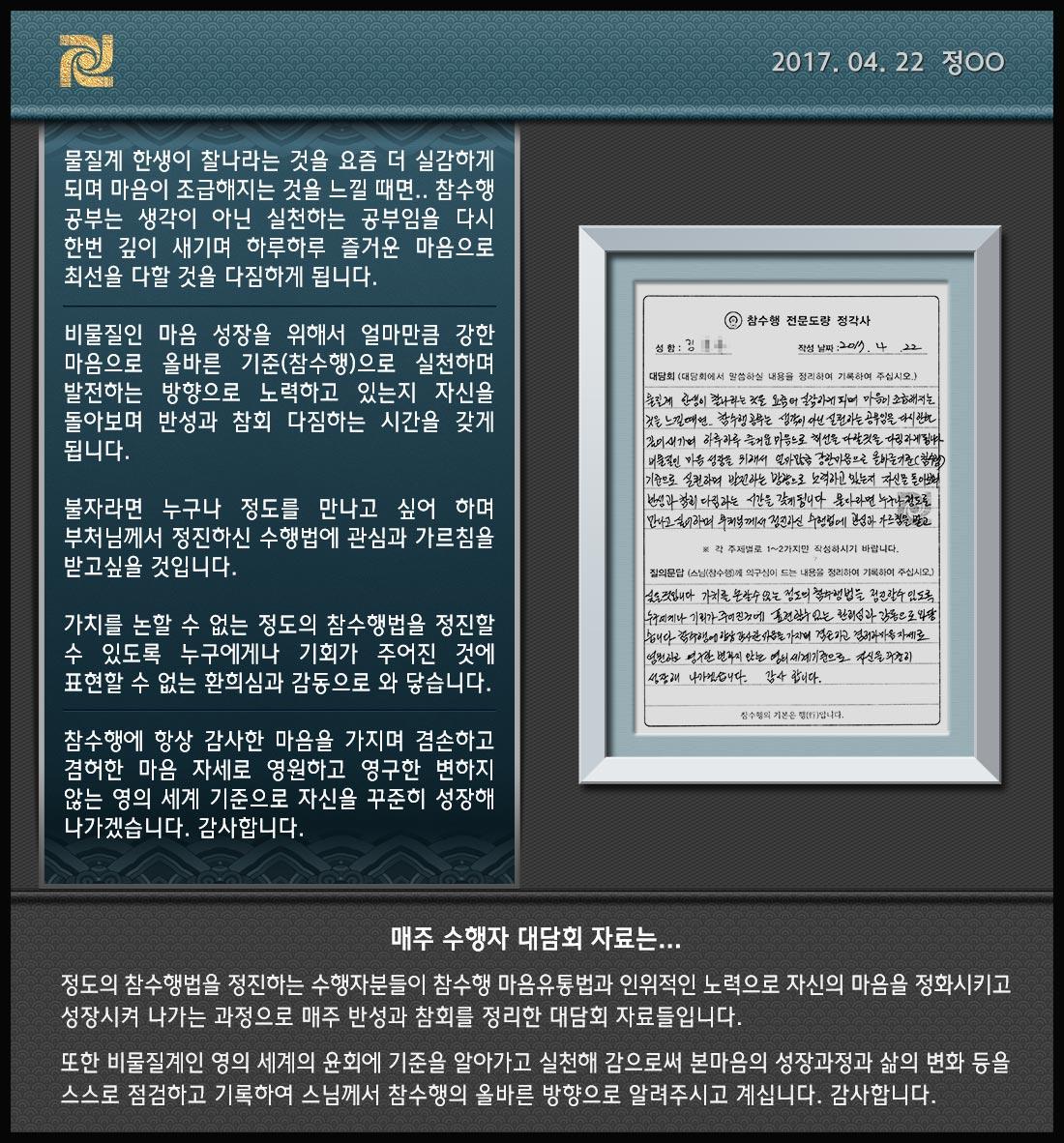 4.-부산-정윤자님(2017.04.22)-F.jpg